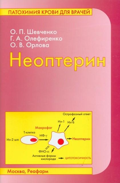 Неоптерин