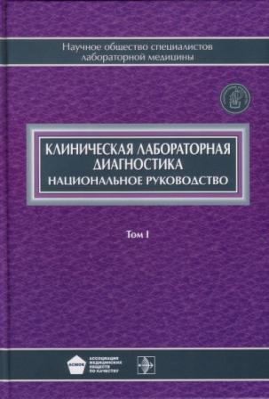 Клиническая лабораторная диагностика. Национальное руководство В 2-х томах